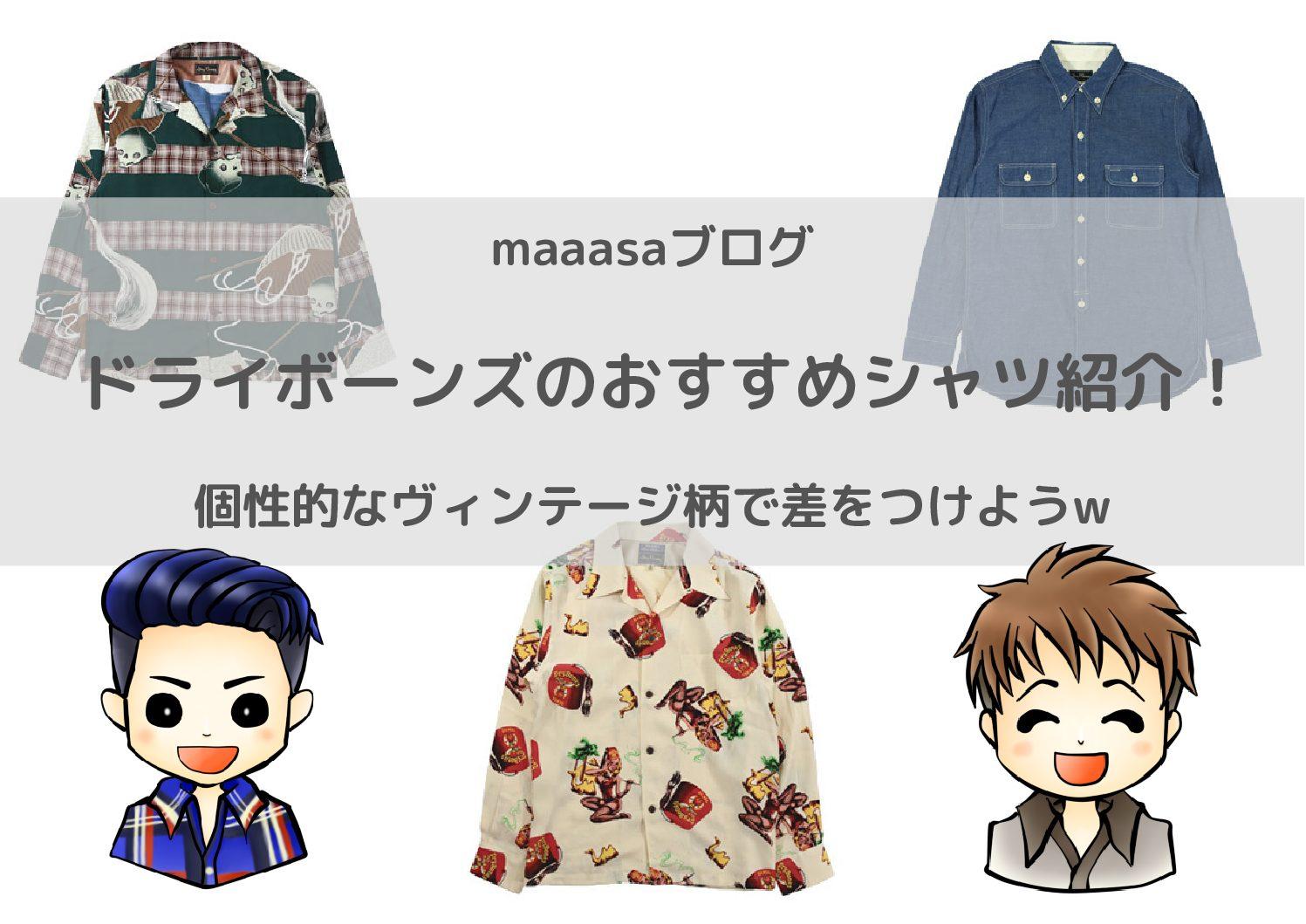 DryBonse(ドライボーンズ)のおすすめシャツ7選!