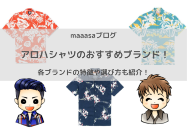 アロハシャツのおすすめブランド6選!各ブランドの特徴と着こなし紹介!