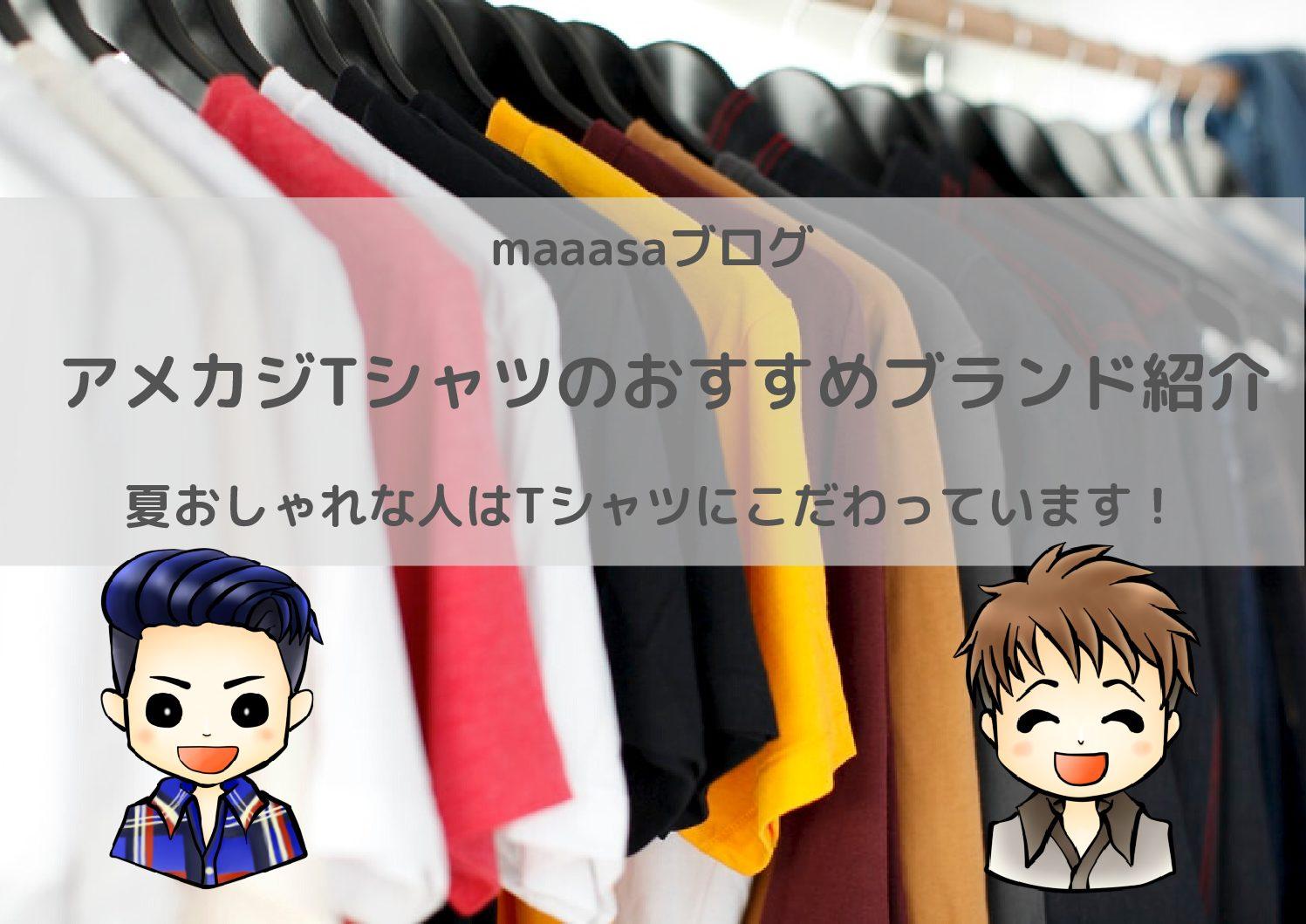 アメカジTシャツのおすすめブランド10選!お気に入りを着続けよう!
