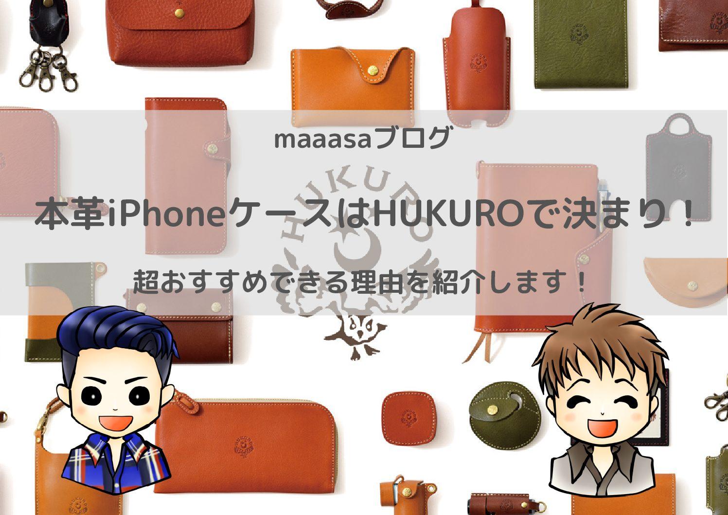 本革のiPhoneケースはHUKUROが最高!超おすすめできる理由を紹介します!