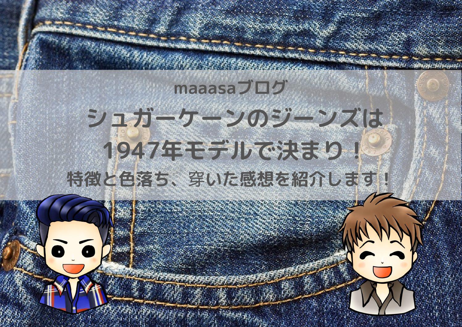 シュガーケーンのジーンズは1947年モデルで決まり!色落ちや特徴を紹介します!
